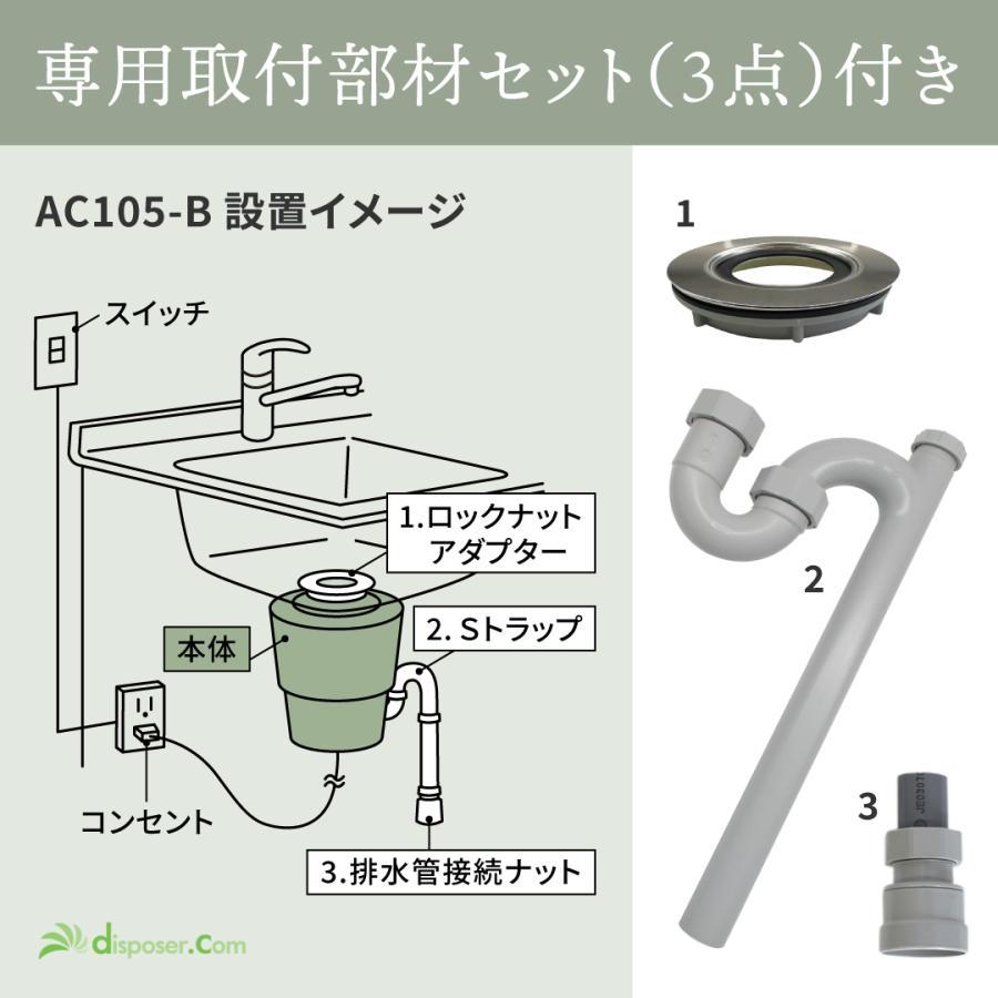 モデルAC105(emerson社製)|e-disposer|02