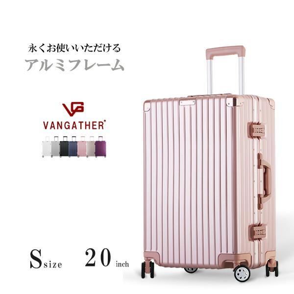 スーツケース [1711] Sサイズ 強化 TSAロック vangather アルミフレーム 丈夫 キャリーバッグ 軽量 20インチ 1年保証
