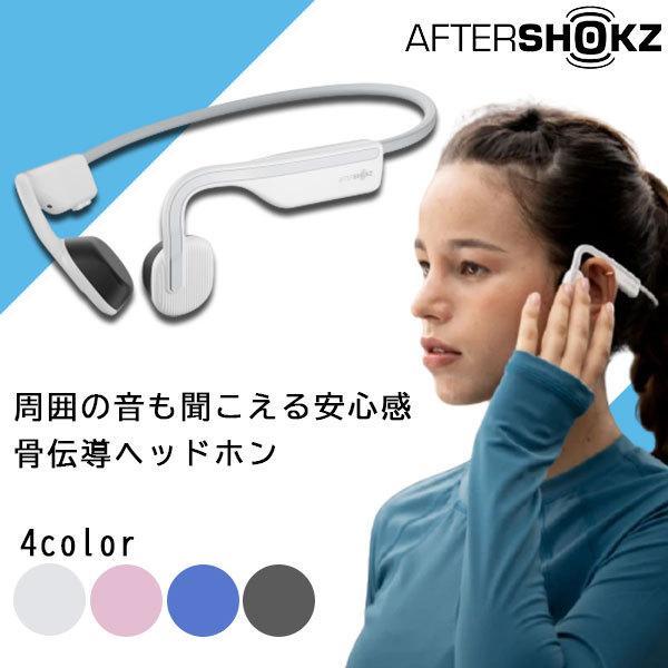 無料 耳を塞がない 即納 骨伝導 ヘッドホン Aftershokz OpenMove 2年保証 AFT-EP-000023 White Alpine