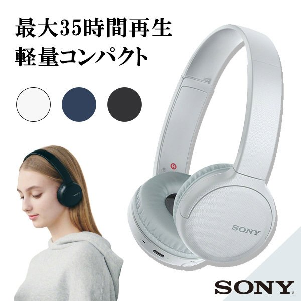 Bluetooth ヘッドホン SONY ソニー 本物 WH-CH510 蔵 WZ ホワイト ワイヤレス マイク付き