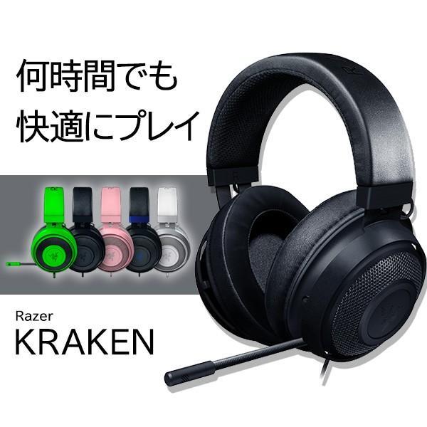 送料込 Razer ゲーミング ヘッドセット Kraken Black 毎日がバーゲンセール RZ04-02830100-R3M1