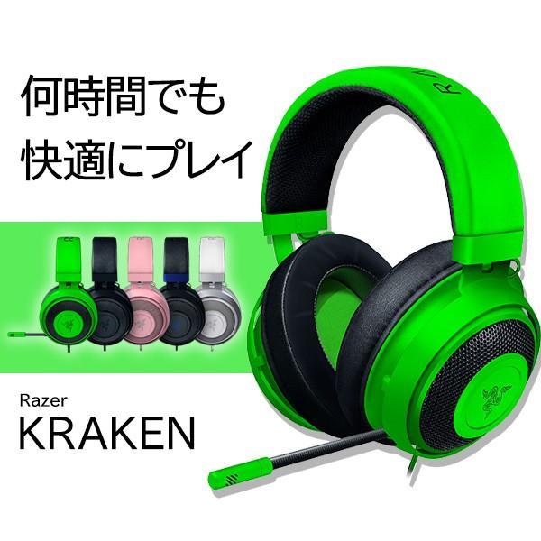 Razer ゲーミング お得クーポン発行中 爆売り ヘッドセット Kraken Green