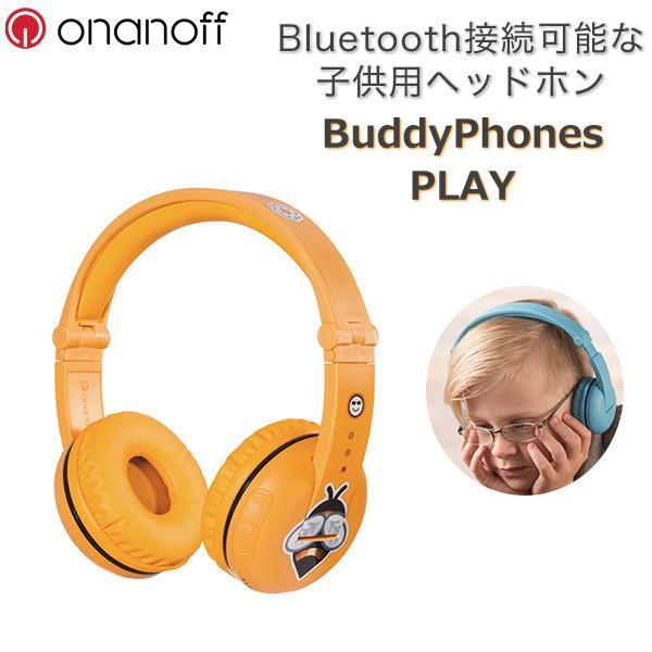 在庫限り 子供用 ワイヤレス Bluetooth ヘッドホン ONANOFF お気に入り Play オナノフ デポー Yellow イエロー バディホン BuddyPhones