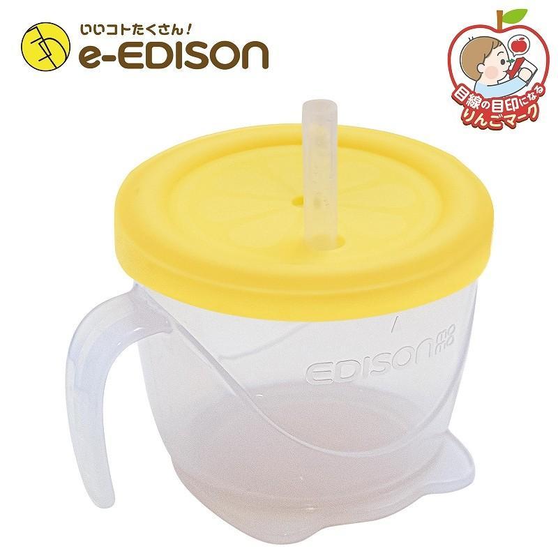 エジソンママ はじめてのコップ飲みをサポート 「ごくごくトレーニングコップセット」ストロー&スパウト付き ベビーコップ マグ 【送料無料】