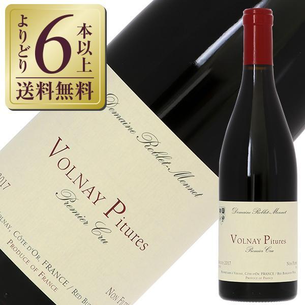 赤ワイン フランス ブルゴーニュ ロブレ モノ ヴォルネイ 1ER ピテュール 2017 750ml wine
