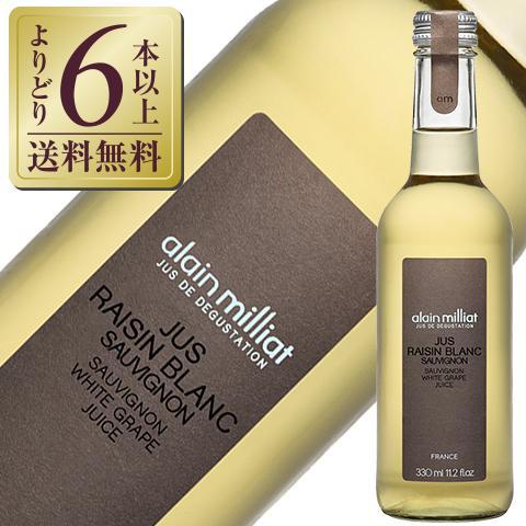 ノンアルコール 割引も実施中 ワイン フランス アラン ミリア 白ワイン 白グレープジュース 1年保証 ブラン種 ソーヴィニヨン 330ml