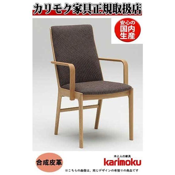 カリモクCU4130 食堂椅子 食堂椅子 食卓椅子 ダイニングチェア 肘掛椅子 合成皮革張り 肘付椅子 選べるカラー 日本製家具 正規取扱店 木製 単品 バラ売り