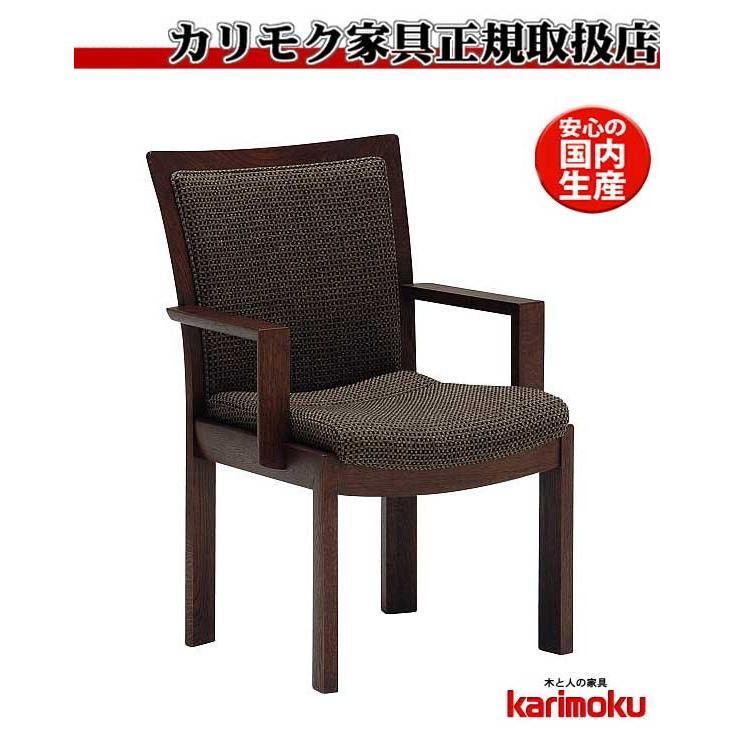 カリモクCU5400 食堂椅子 食卓椅子 ダイニングチェア 布張り 肘付椅子 選べるカラー 日本製家具 正規取扱店 木製 単品 バラ売り