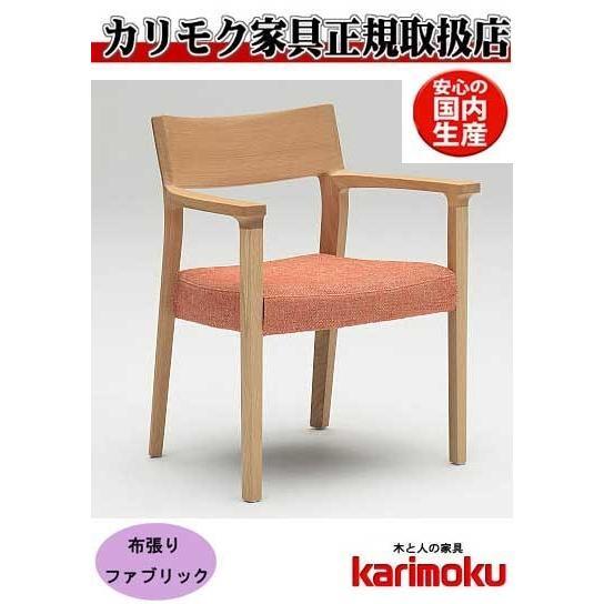 カリモクCU6100 食堂椅子 食卓椅子 ダイニングチェア 肘掛椅子 布張り カバーリング 肘付椅子 選べるカラー ブナ 日本製家具 正規取扱店 木製 単品 バラ売り