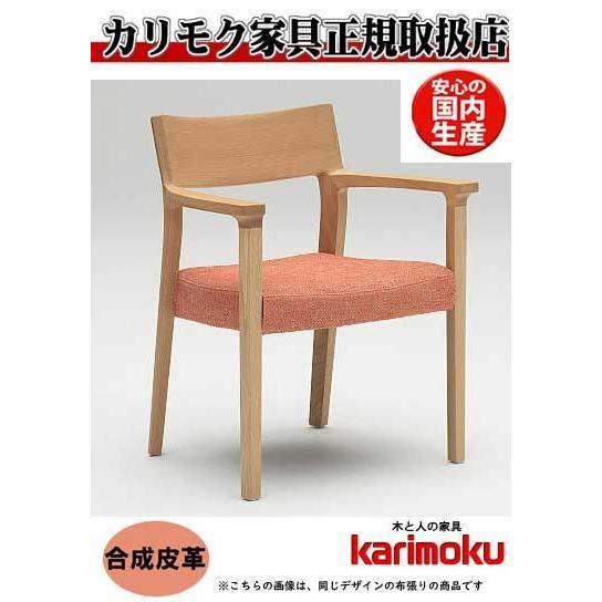カリモクCU6110 食堂椅子 食卓椅子 ダイニングチェア 肘掛椅子 合成皮革張り 肘付椅子 選べるカラー 日本製家具 正規取扱店 木製 単品 バラ売り
