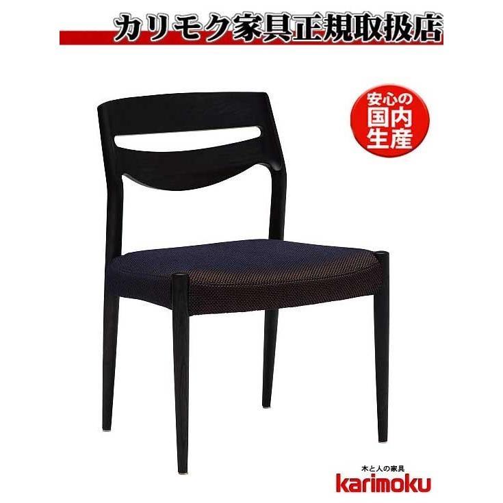 カリモクCU7105 食堂椅子 食卓椅子 ダイニングチェア 布張り カバーリング 選べるカラー 日本製家具 正規取扱店 木製 ブナ 単品 バラ売り