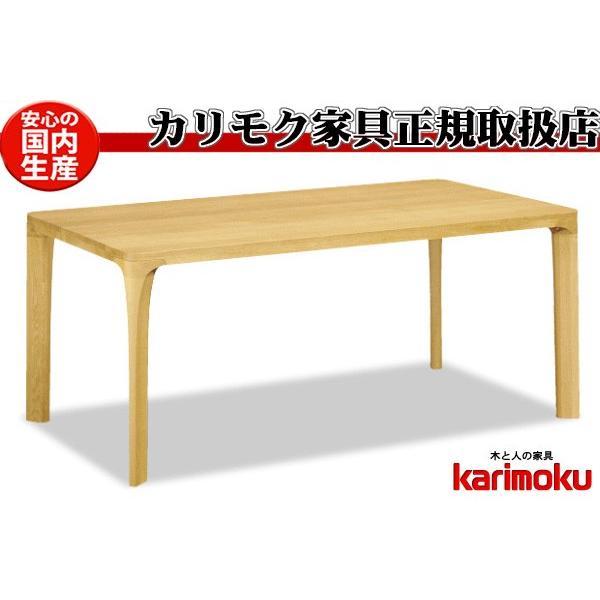 カリモクDD5730 165cmダイニングテーブル 食卓テーブル 配膳台 食事机 テーブルのみ オーク材 楢材 ナラ 日本製家具