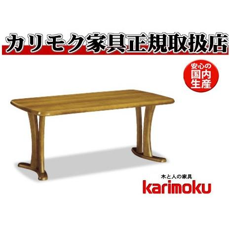 カリモクDT850 150cmダイニングテーブル 食卓テーブル 天板形状選択 食事机 テーブルのみ 楢木材 オーク材 ナラ 日本製家具