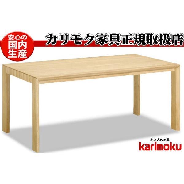 カリモクDU5110 150cmダイニングテーブル 食卓テーブル 配膳台 食事机 テーブルのみ オーク材 楢材 ナラ 日本製家具