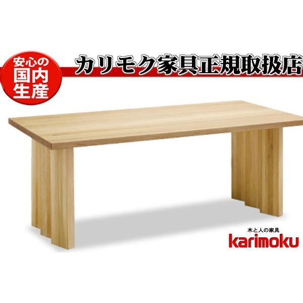 カリモクDU5240 厚天板150cm ダイニングテーブル 食卓テーブル 配膳台 食事机 テーブルのみ 楢木材 オーク材 ナラ 日本製家具