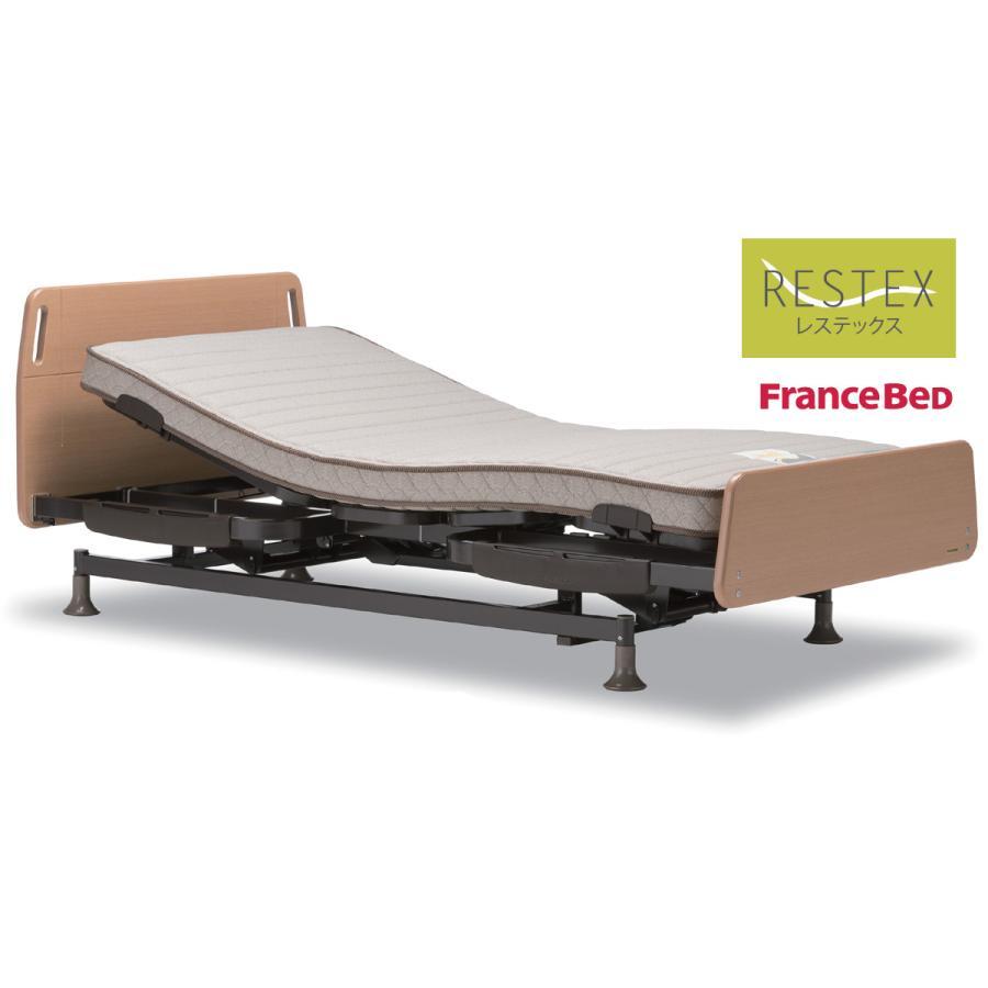 フランスベッド レステックス-01F 3M 新低床3モーター リクライニング 木製フレーム 電動ベッド シングル