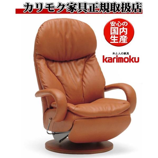 カリモクRU8600WHアールポジション・アンピオ 本革レザーリクライナー 1Pソファ 1Pソファ リクライニングパーソナルチェア 日本製家具