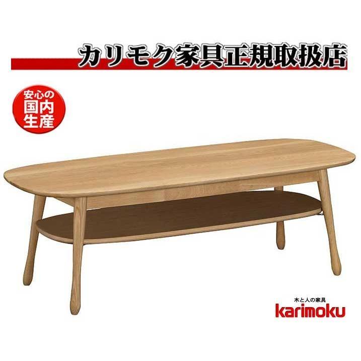 カリモクTF4210 120サイズ センターテーブル 楕円テーブル 棚付きテーブル シンプルソファ机 丸角 オーク リビングテーブル 日本製