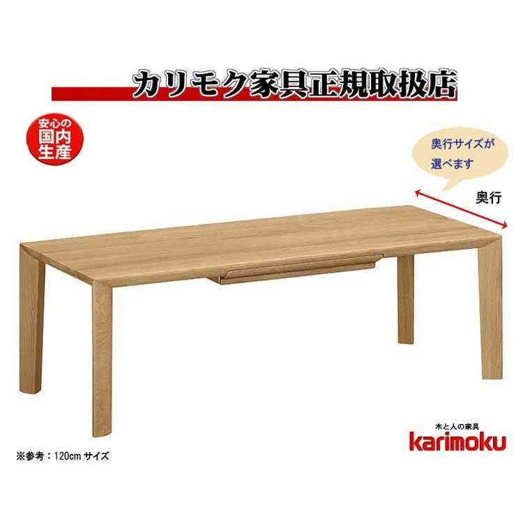 カリモクTU3271 カスタムオーダー センターテーブル 長方形 引き出し ソファーテーブル リビングテーブル セミオーダー シンプル ナチュラル 特注 日本製家具