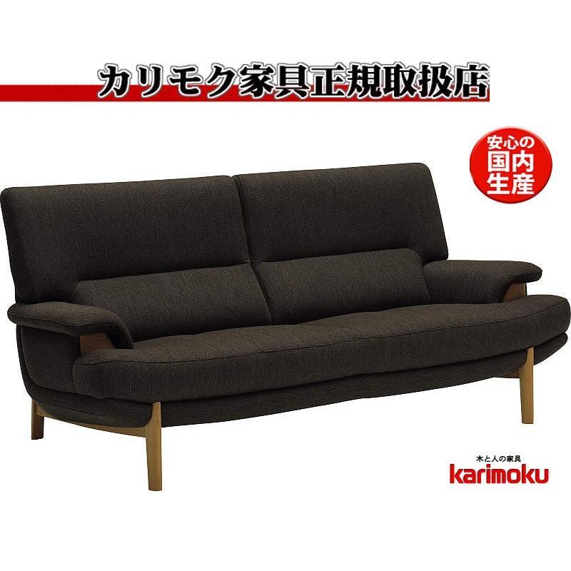 カリモクUU25モデル UU2503 3Pソファ 布張りトリプルソファー 三人掛椅子 長椅子 ファブリック 張り込み肘掛 日本製家具