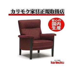 カリモクUW37モデル UW3700 1Pソファ 布張りソファー 布張りソファー 一人掛椅子 パーソナルチェア ファブリック ハイバック 日本製家具