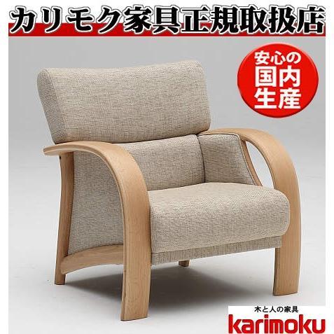カリモクWT33モデル WT3330 1Pソファ 一人掛け椅子 平織布張 ファブリック 木製肘掛ソファ 木製肘掛ソファ コンパクト 日本製家具