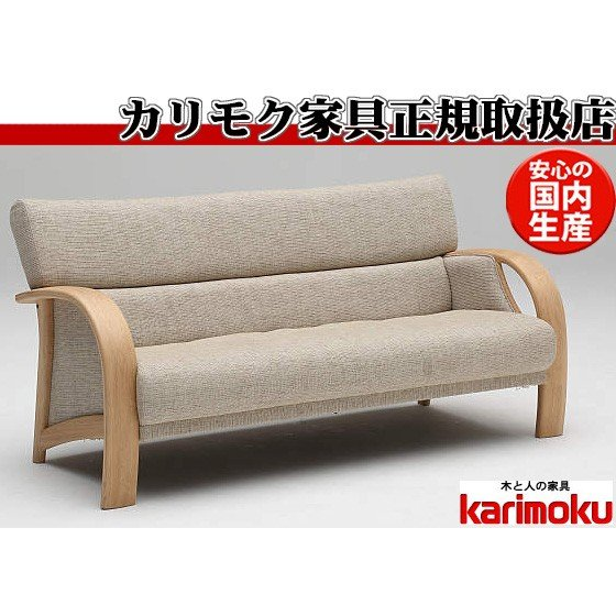 カリモクWT33モデル WT3332 2Pソファー 二人掛け椅子 平織布張 ファブリック 木製肘掛ソファ コンパクト 日本製家具