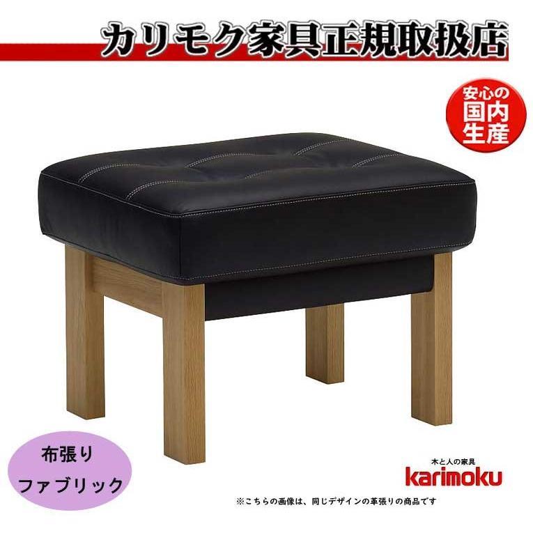カリモクWT36モデル WT3606 1P椅子 一人掛け椅子 スツール オットマン オットマン 平織布張 ファブリック 日本製家具