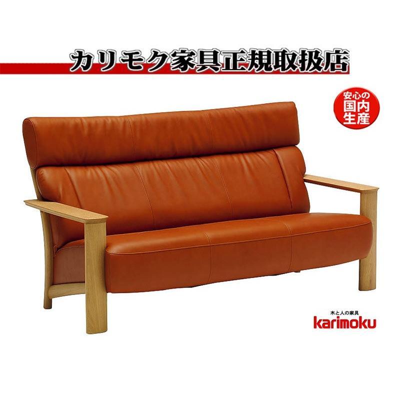 カリモクWT41モデル WT4103 3Pソファ 三人掛け椅子 長椅子 本革張りソファ 木製肘掛ソファ トリプルソファ セミハイバック 日本製家具