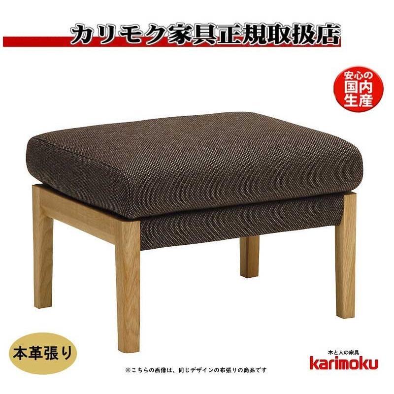 カリモクWU45モデル WU4506 1P椅子 一人掛け椅子 本革張りソファ スツール オットマン ブナ 選べるカラー スタイリッシュ かっこいい 日本製家具