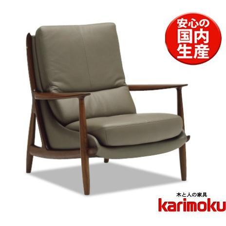 カリモクWW36モデル WW3600 1Pソファ 一人掛け椅子 本革張りソファ 木製肘掛ソファ スタイリッシュ かっこいい 選べるカラー 日本製家具
