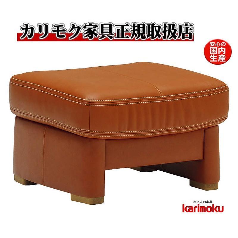 カリモクZT73モデル ZT7306 1Pソファ 本革張ソファ スツール オットマン 日本製家具
