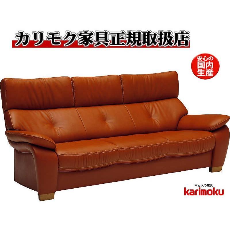 カリモクZT73モデル ZT7313 3Pソファロング 本革張ソファ 肘掛ソファ 長椅子ロング 3人掛け椅子ソファ 3人掛け椅子ソファ ハイバック 日本製家具