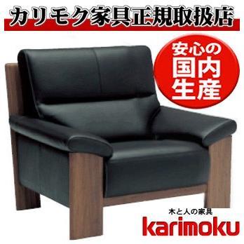 カリモクZU48モデル ZU4800 1Pソファ 本革張ソファ 肘掛ソファ パーソナルチェア 1Pチェア 日本製家具