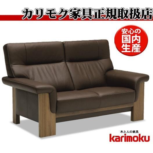 カリモクZU79モデル ZU7922 2Pソファ 本革張ソファ 肘掛ソファ 肘掛ソファ ラブチェア 2人掛け椅子ロング ハイバック 張り込み肘掛 185サイズ 日本製家具