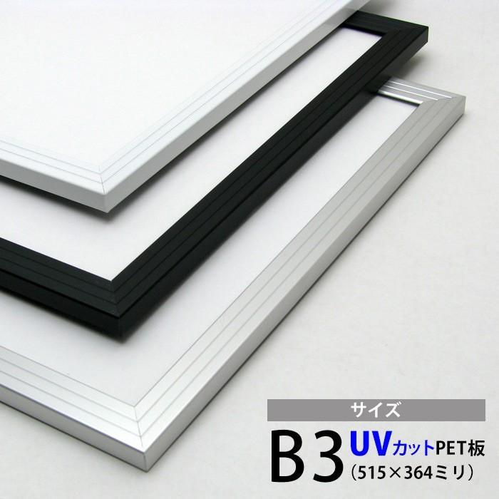UVカット仕様 激安アルミポスターフレーム B3サイズ(515×364mm)額縁 ※北海道・沖縄県は送料別 e-frame