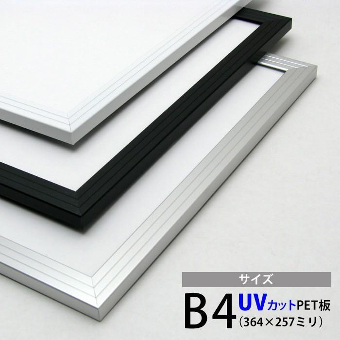 UVカット仕様 激安アルミポスターフレーム B4サイズ(364×257mm)額縁 ※北海道・沖縄県は送料別|e-frame