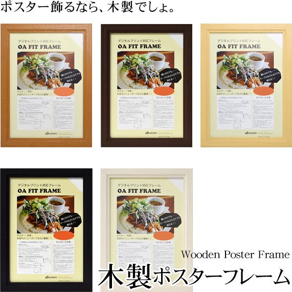 木製ポスターフレーム A1サイズ(841×594mm)UVカット仕様 額縁 ※北海道・沖縄県は送料別 e-frame 04