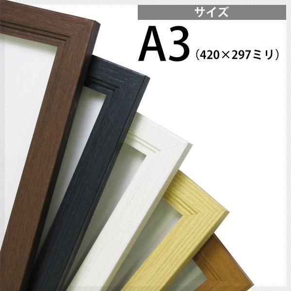 木製ポスターフレーム A3サイズ(420×297mm)額縁 ※北海道・沖縄県は送料別|e-frame