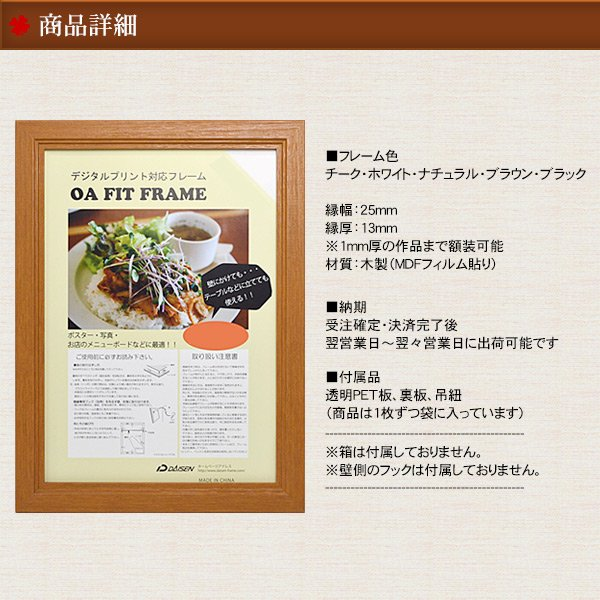 木製ポスターフレーム A3サイズ(420×297mm)額縁 ※北海道・沖縄県は送料別|e-frame|05