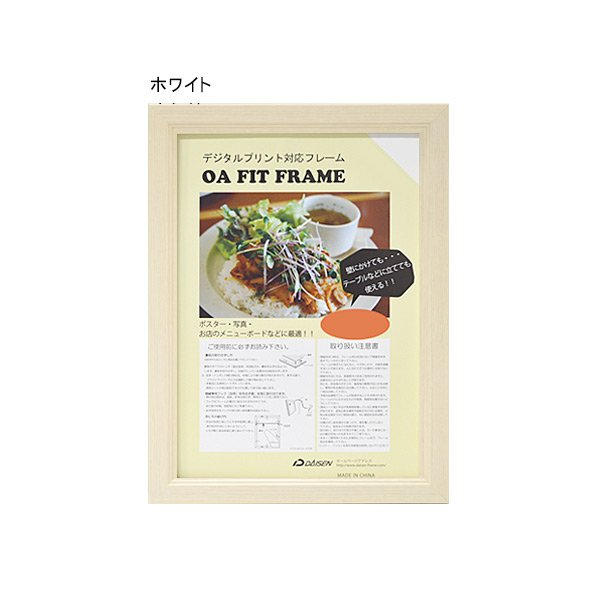 木製ポスターフレーム A4サイズ(297×210mm)スタンド付額縁 ※北海道・沖縄県は送料別 e-frame 08