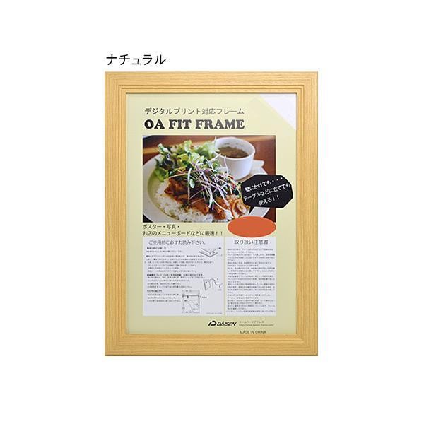 木製ポスターフレーム A4サイズ(297×210mm)スタンド付額縁 ※北海道・沖縄県は送料別 e-frame 09