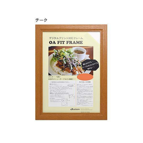 木製ポスターフレーム A4サイズ(297×210mm)スタンド付額縁 ※北海道・沖縄県は送料別 e-frame 07