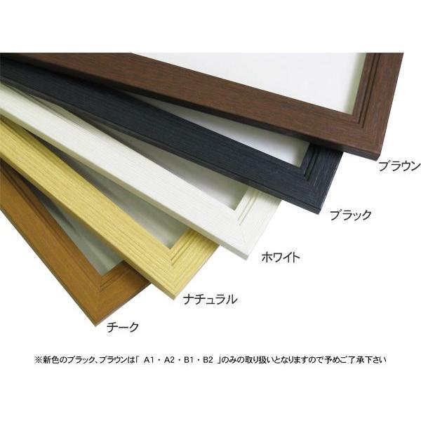 木製ポスターフレーム B2サイズ(728×515mm)UVカット仕様 額縁 ※北海道・沖縄県は送料別 e-frame 02
