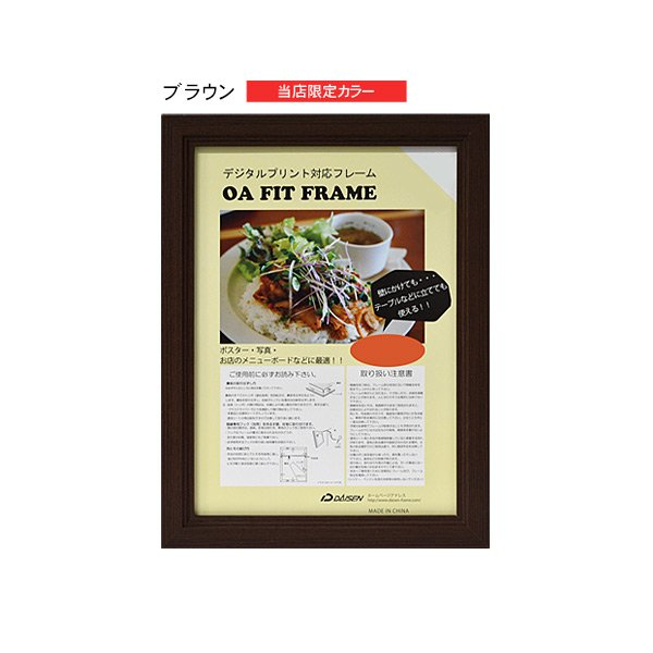木製ポスターフレーム B2サイズ(728×515mm)UVカット仕様 額縁 ※北海道・沖縄県は送料別 e-frame 11