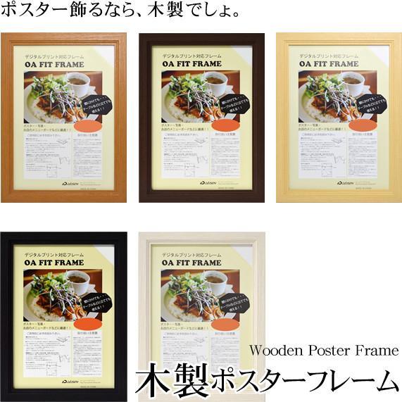 木製ポスターフレーム B2サイズ(728×515mm)UVカット仕様 額縁 ※北海道・沖縄県は送料別 e-frame 04
