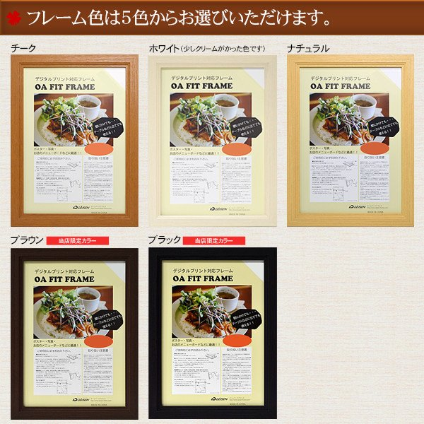 木製ポスターフレーム B2サイズ(728×515mm)UVカット仕様 額縁 ※北海道・沖縄県は送料別 e-frame 06