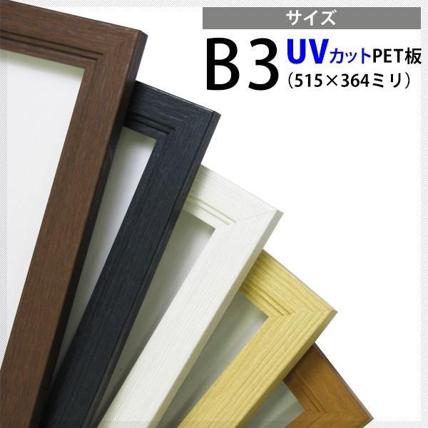 木製ポスターフレーム B3サイズ(515×364mm)UVカット仕様 額縁 ※北海道・沖縄県は送料別|e-frame