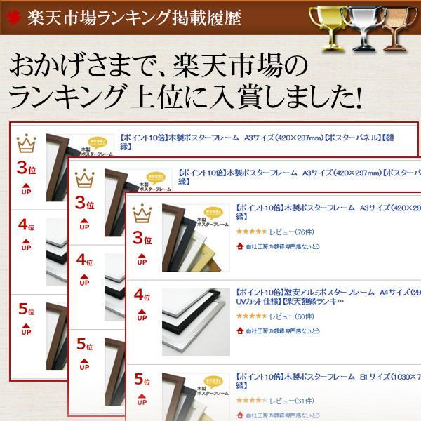 木製ポスターフレーム B3サイズ(515×364mm)UVカット仕様 額縁 ※北海道・沖縄県は送料別|e-frame|07