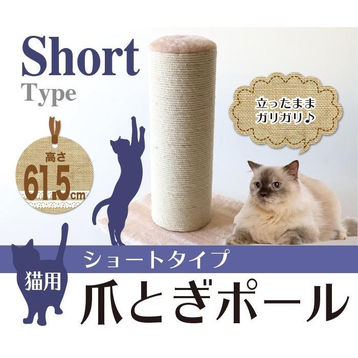 猫用 正規品送料無料 爪とぎポール 極太ショートタイプ 高さ61.5cm 大特価!!